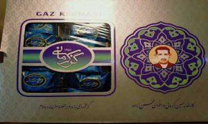 قیمت انواع گز کرمانی
