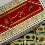 گز بوعلی اصفهان