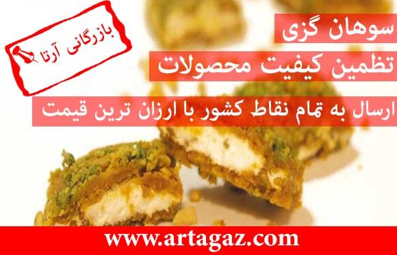 سوهان گزی اصفهان