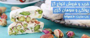 فروش گز آردی اصفهان