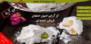 صادرات گز ایران