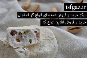خرید گز آردی اصفهان