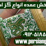 مرکز فروش گز کرمانی
