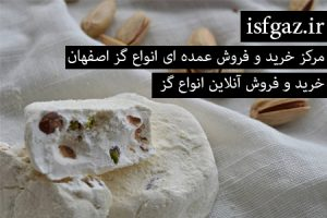 گز صادراتی ایران