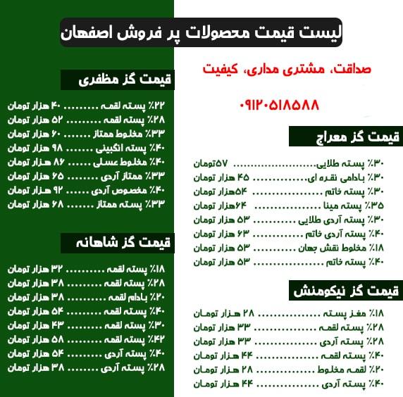 لیست قیمت گز اصفهان