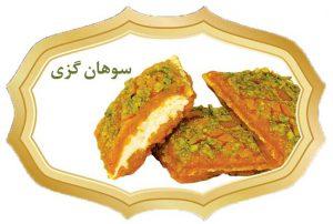 فروش سوهان گزی در اصفهان