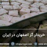 گز مخصوص اصفهان